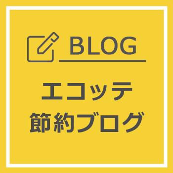 エコッテ的節約術ブログ