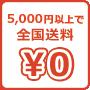 5,000円以上のご注文で全国送料無料¥0
