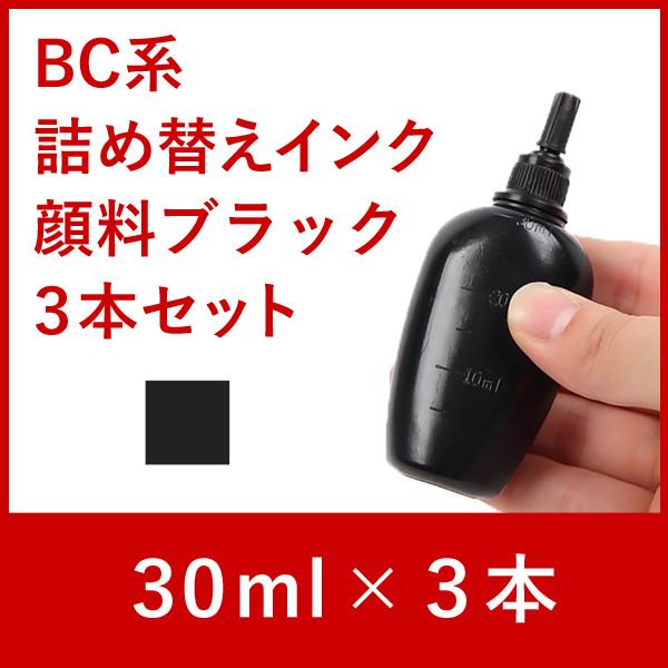 BC系色BK_3set