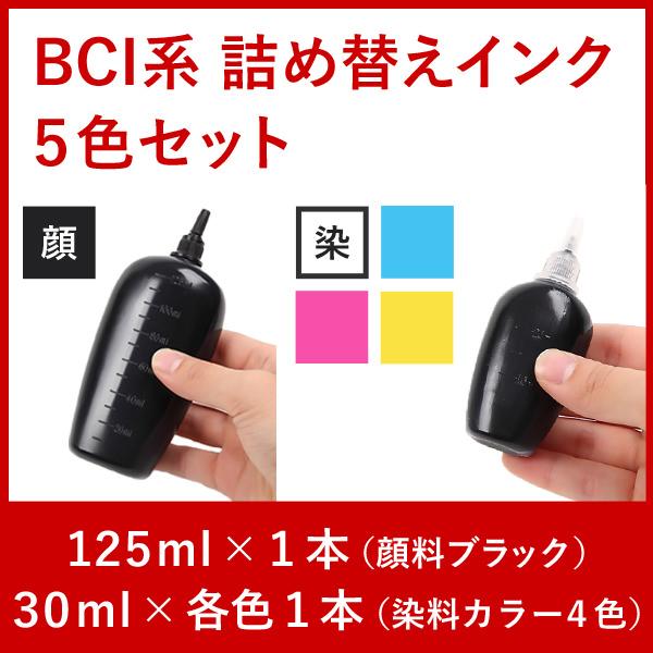BCI系5色_125+30
