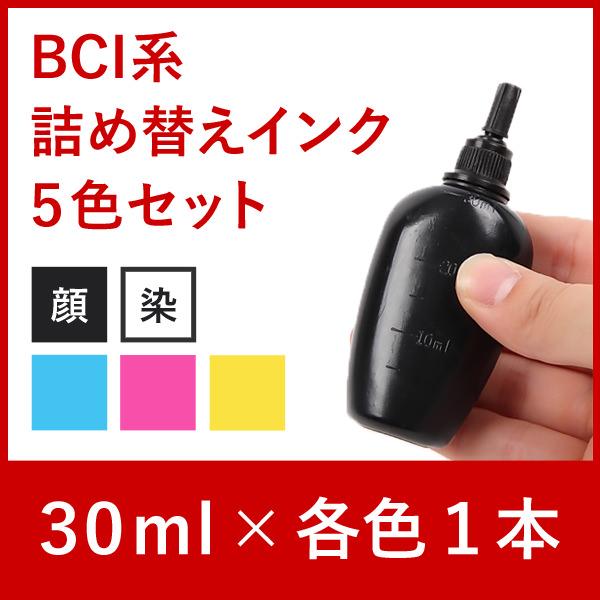 BCI系5色_30