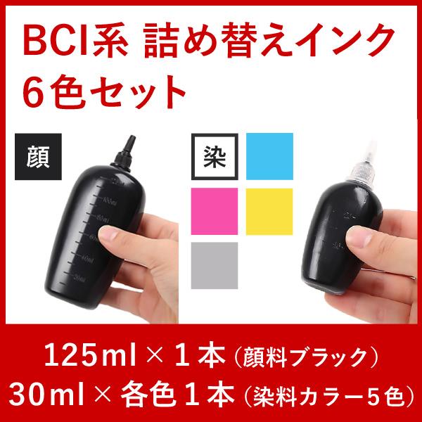 BCI系6色_125+30