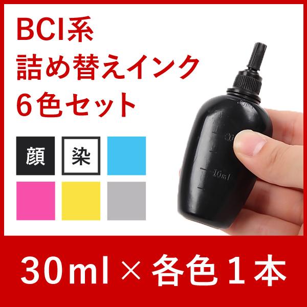 BCI系6色_30