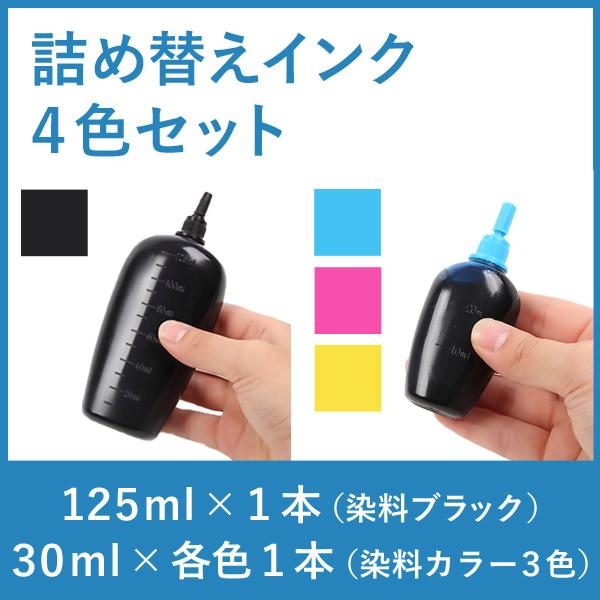 4色タイプ4本_30+125