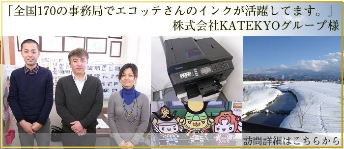 (株)KATEKYOグループ様