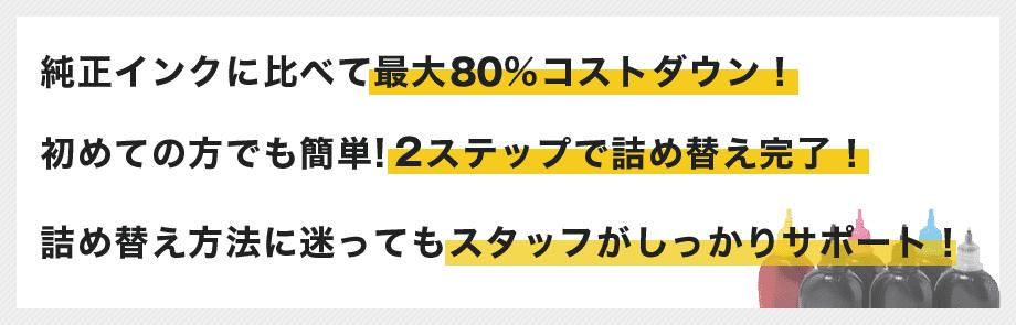 純正インクに比べて最大87%コストダウン!初めての方でも簡単!3ステップで詰め替え完了!詰め替え方法に迷ってもスタッフがしっかりサポート!