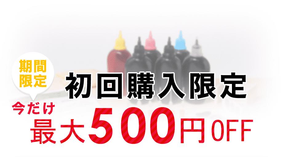 初回購入限定今だけ最大1,000円OFF