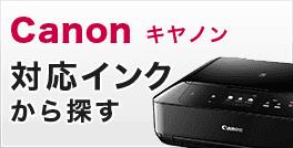 Canonキヤノン対応インクから探す