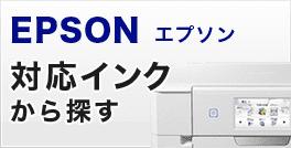 EPSONエプソン対応インクから探す