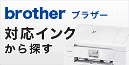brotherブラザー対応インクから探す