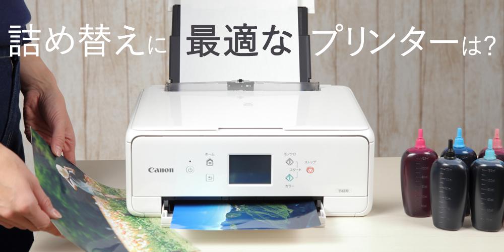 /img/top/recommended_printer.png