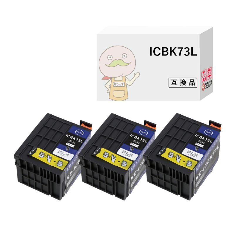 ICBK73L(IC73)顔料ブラック EPSON [エプソン] 互換インク 3個セット