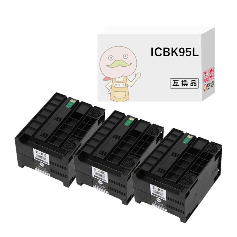 ICBK95L(IC95)顔料ブラック EPSON [エプソン] 互換インク 3個セット