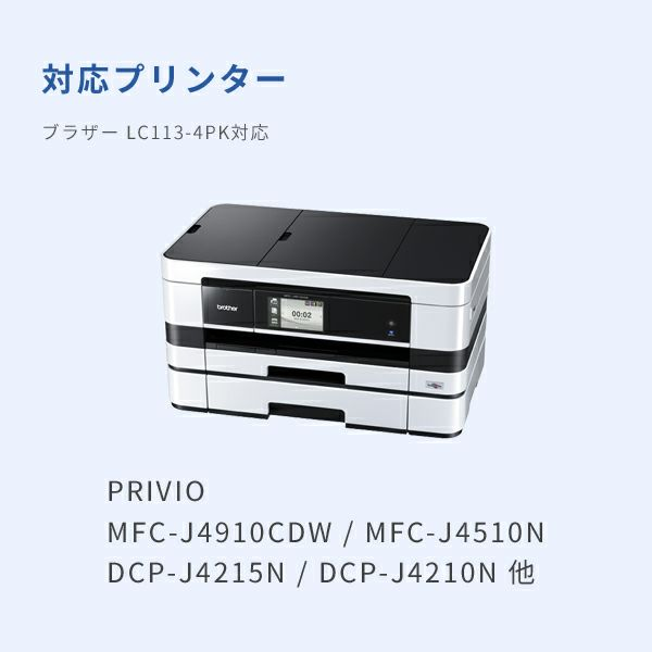 対応プリンターは、PRIVIO NEO MFC-J4910CDW、PRIVIO NEO MFC-J4510N、PRIVIO WORKS MFC-J6975CDWです。