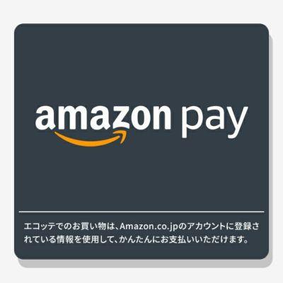 AmazonPayもご利用いただけます。