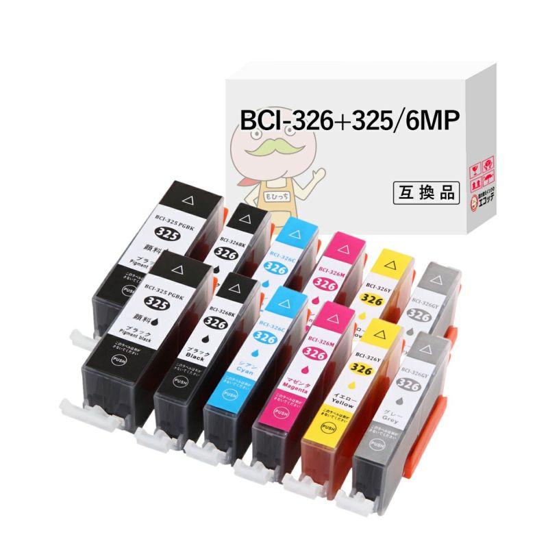 BCI-326+325/6MP (BCI-325 BCI-326 6色 マルチパック) Canon [キャノン] 互換インク 6色×2セット