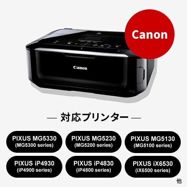 対応プリンターは、PIXUS MG5330(MG5300 series)、PIXUS iP4930(iP4900 series)、PIXUS MX893(MX890 series) です。