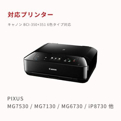 対応プリンターは、PIXUS MG7530(MG7500 series)、PIXUS MG6730(MG6700 series)、PIXUS iP8730(iP8700 series)です。