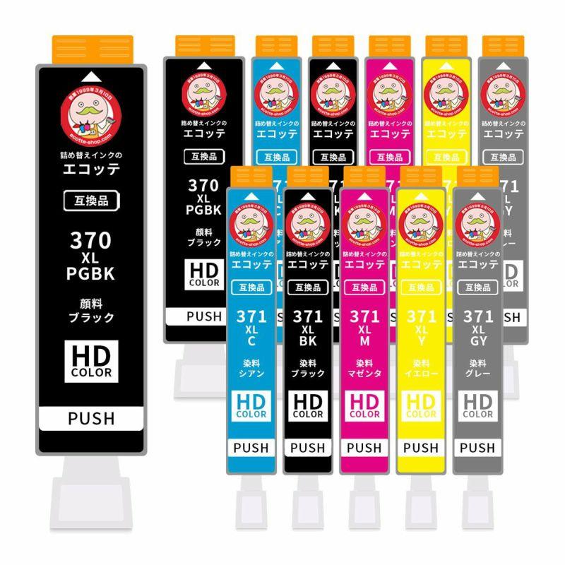 BCI-371XL+370XL/6MP (BCI-370XL BCI-371XL 6色 マルチパック 大容量) Canon [キャノン] 互換インク 6色×2セット