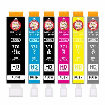 BCI-371XL+370XL/6MP (BCI-370XL BCI-371XL 6色 マルチパック 大容量) Canon [キャノン] 互換インク 6色セット