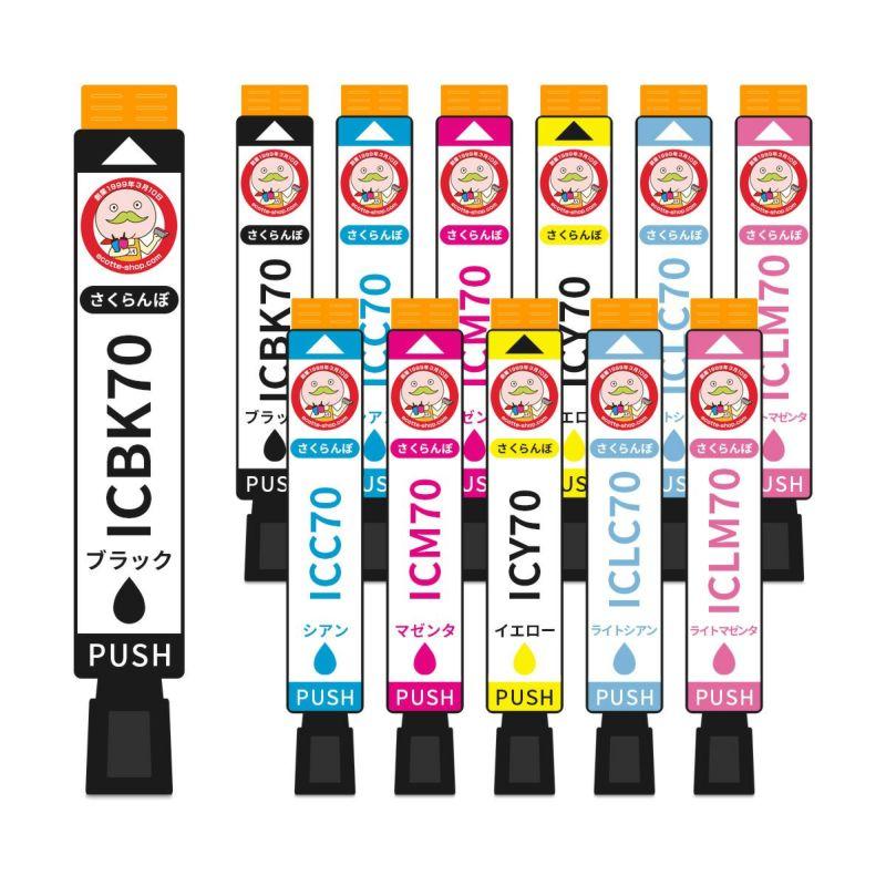 IC6CL70L(IC70 さくらんぼ)EPSON [エプソン] 互換インク 6色×2セット