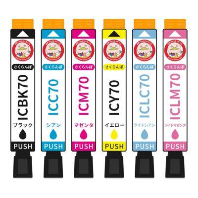 IC6CL70L(IC70 さくらんぼ)EPSON [エプソン] 互換インク 6色セット