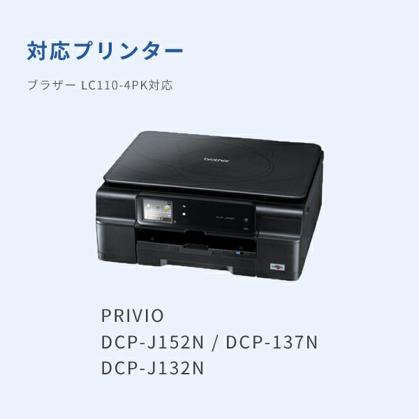 対応プリンターは、DCP-J152N、DCP-J137N、DCP-J132Nです。