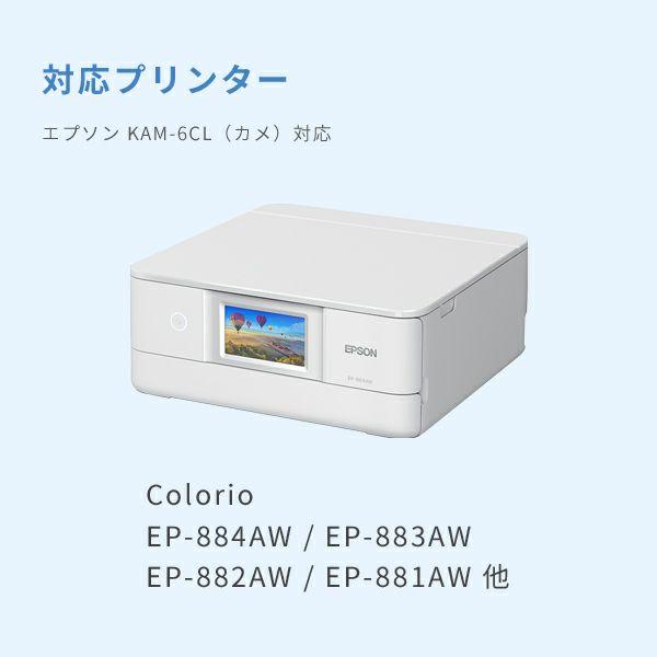 対応プリンターは、Colorio EP-882AW/B/R、Colorio EP-881AW/B/R/Nです。