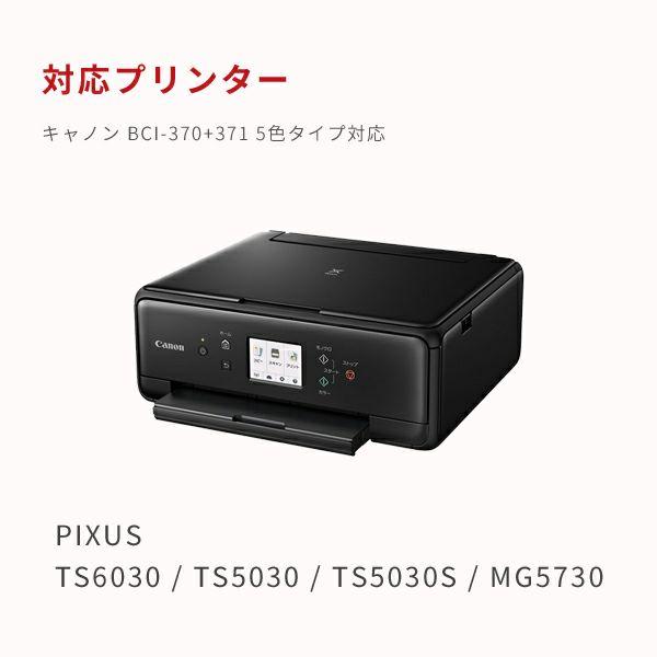 対応プリンターは、PIXUS TS6030(TS6000 series)、PIXUS TS5030(TS5000 series)、PIXUS MG5730(MG5700 series)です。