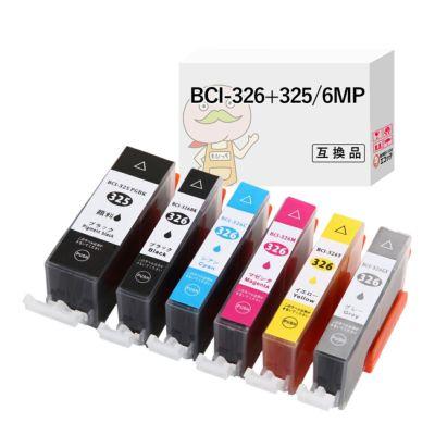 BCI-326+325/6MP (BCI-325 BCI-326 6色 マルチパック) Canon [キャノン] 互換インク 6色セット