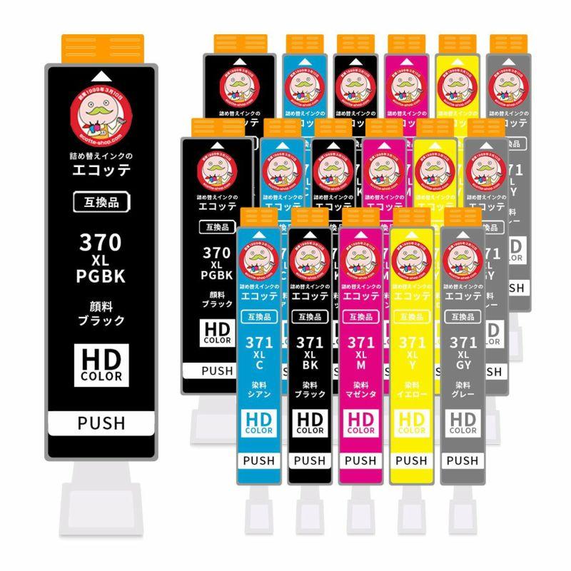 BCI-371XL+370XL/6MP (BCI-370XL BCI-371XL 6色 マルチパック 大容量) Canon [キャノン] 互換インク 6色×3セット