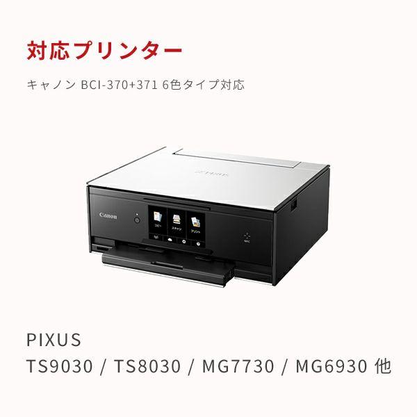 対応プリンターは、PIXUS TS9030(TS9000 series)、PIXUS TS8030(TS8000 series)、PIXUS MG7730(MG7700 series)です。
