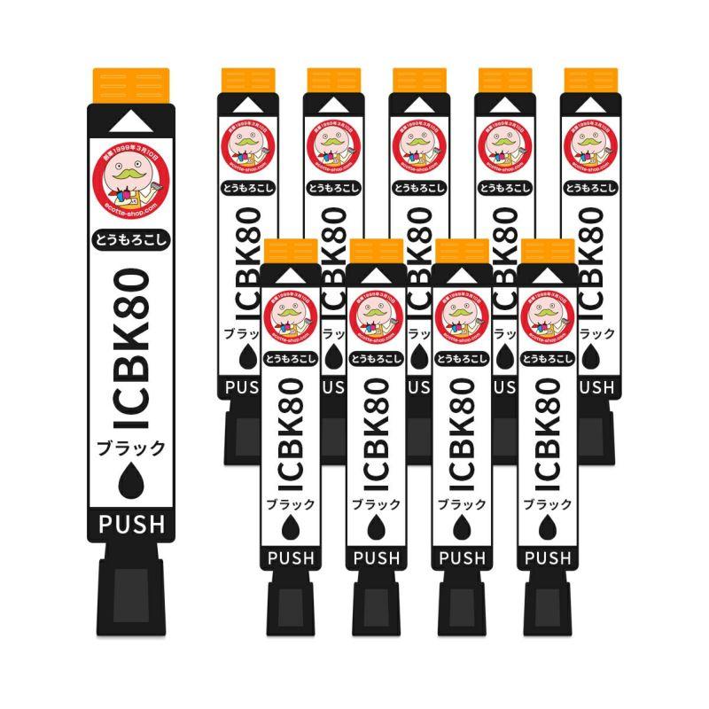 ICBK80L(IC80 とうもろこし)EPSON [エプソン] 互換インク 染料ブラック10個セット