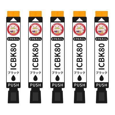 ICBK80L(IC80 とうもろこし)EPSON [エプソン] 互換インク 染料ブラック5個セット
