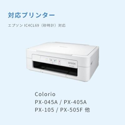 対応プリンターは、Colorio PX-045A、Colorio PX-405A、Colorio PX-105です。