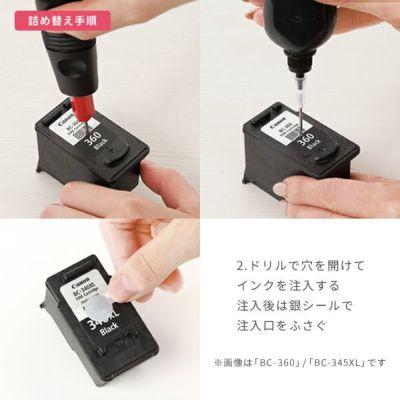詰め替えインクは大容量で低価格です。
