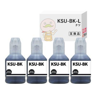 KSU-BK-L (クツ・顔料ブラック) EPSON [エプソン] 互換インクボトル 4本セット