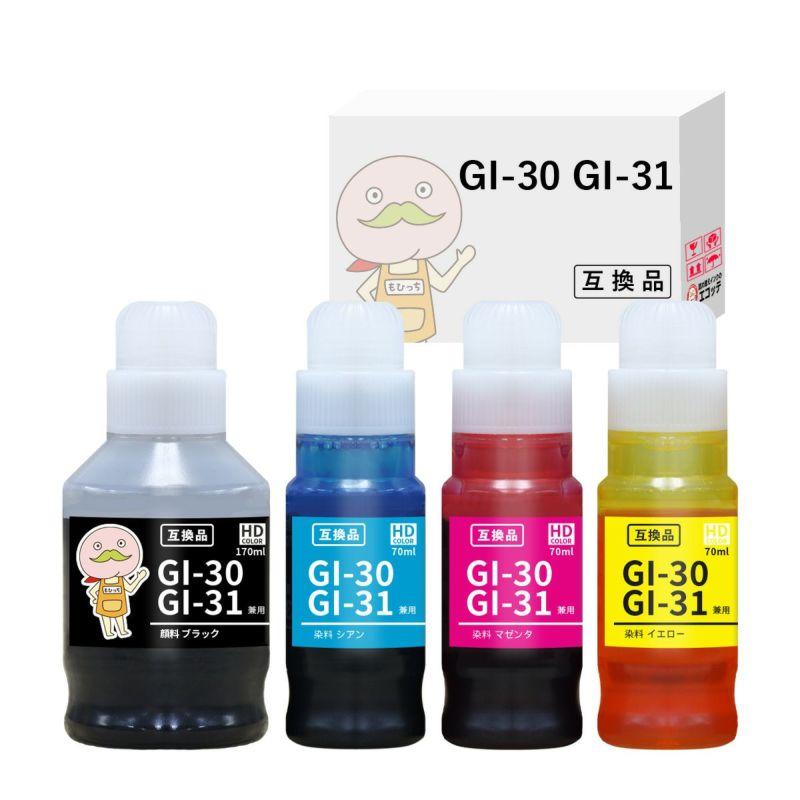 GI-30 Canon [キャノン] 互換インクボトル 4色セット
