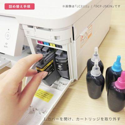 詰め替えインクは簡単!カートリッジにインクを補充するだけの2ステップで完了します。
